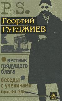 Вестник грядущего блага. Беседы с учениками. Георгий Гурджиев