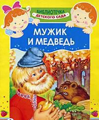 Мужик и медведь — фото, картинка