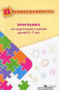 Преемственность. Программа по подготовке к школе детей 5-7 лет — фото, картинка