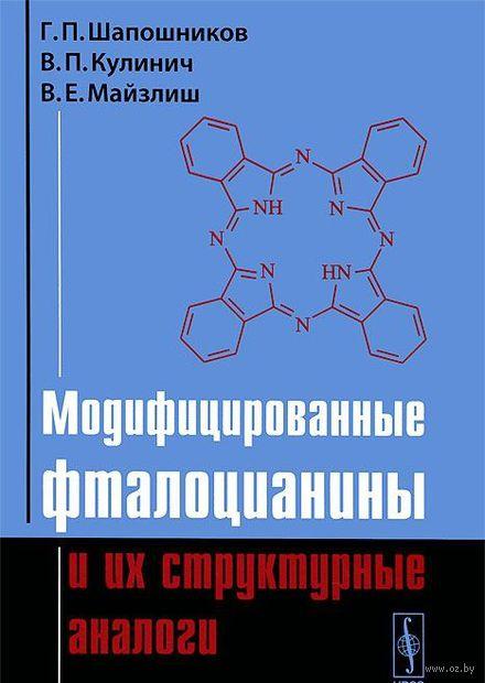Модифицированные фталоцианины и их структурные аналоги