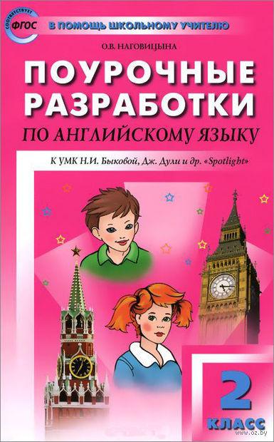Поурочные разработки по английскому языку. 2 класс. Ольга Наговицына