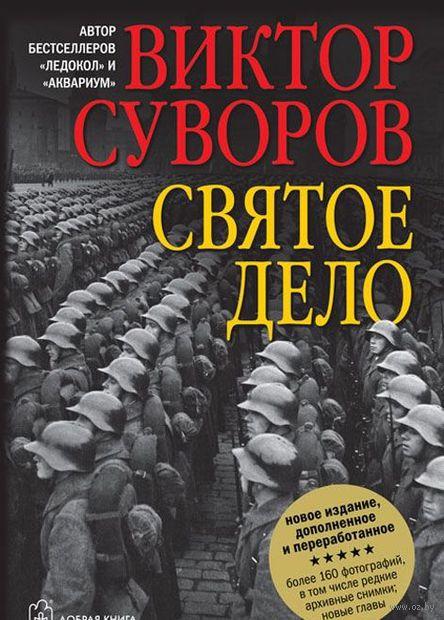 Святое дело. Виктор Суворов
