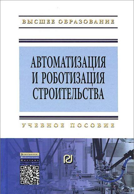 Автоматизация и роботизация строительства. Д. Паршин, С. Евтушенко, В. Воробьев
