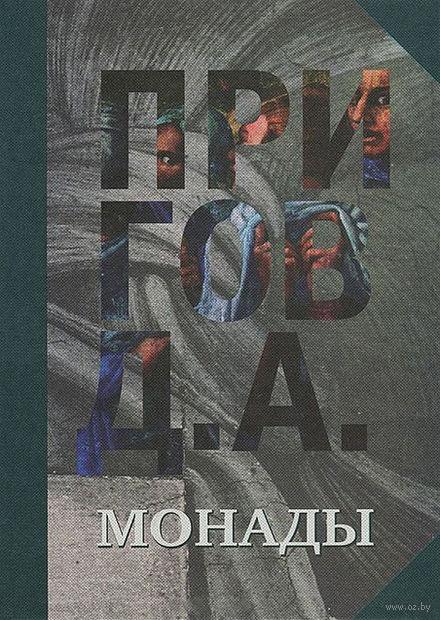 Монады. Том 1. Как бы искренность (в 5 томах). Дмитрий Пригов