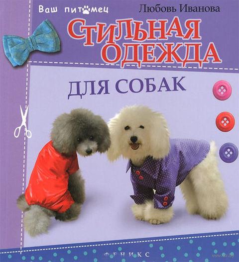 Стильная одежда для собак. Любовь Иванова