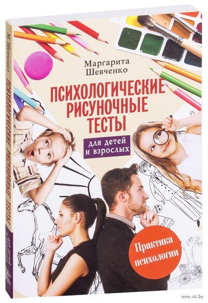 Психологические рисуночные тесты для детей и взрослых. Маргарита Шевченко