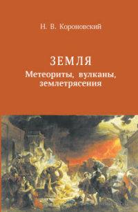 Земля. Метеориты, вулканы, землетрясения. Николай Короновский
