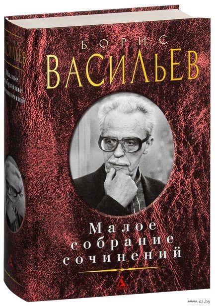 Васильев Б. Малое собрание сочинений. Борис Васильев