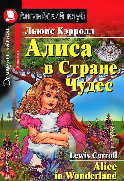 Alice in Wonderland. Льюис Кэрролл