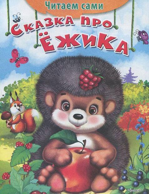 Сказка про ежика. Е. Русакова