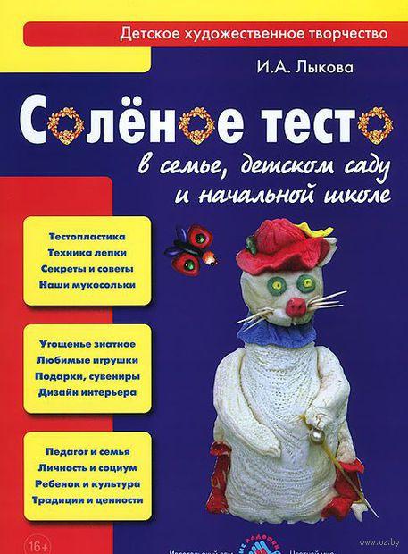 Соленое тесто в семье, детском саду и начальной школе. Ирина Лыкова