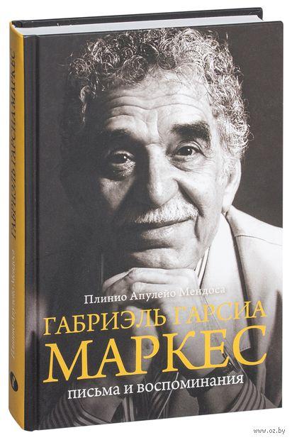 Габриэль Гарсиа Маркес. Письма и воспоминания — фото, картинка