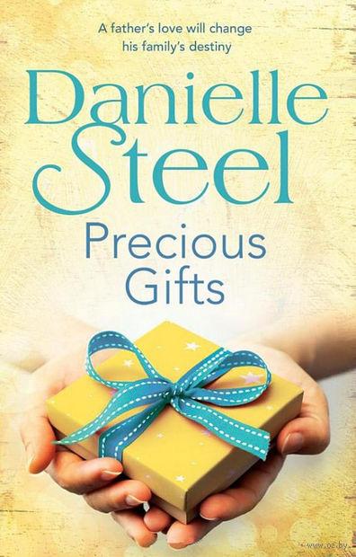Precious Gifts. Даниэла Стил