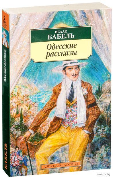 Одесские рассказы. Исаак Бабель