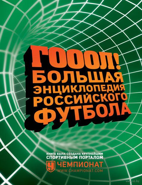 Большая энциклопедия российского футбола — фото, картинка