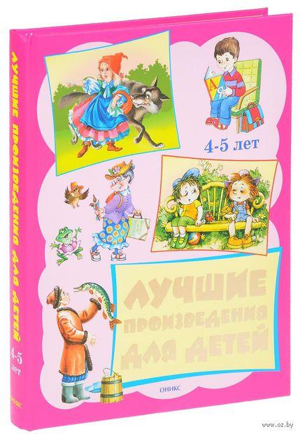 Лучшие произведения для детей. 4-5 лет — фото, картинка