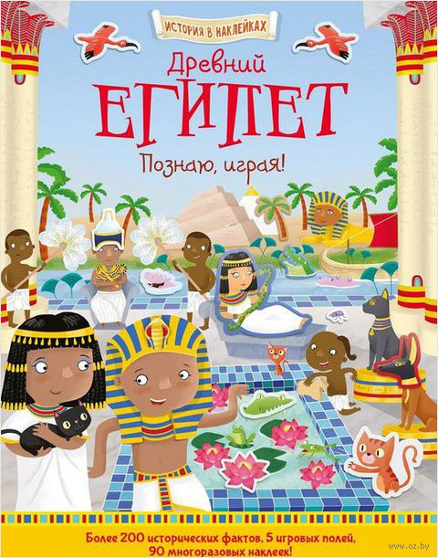 Древний Египет. Познаю, играя! — фото, картинка
