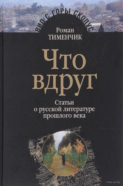 Что вдруг. Статьи о русской литературе прошлого века — фото, картинка