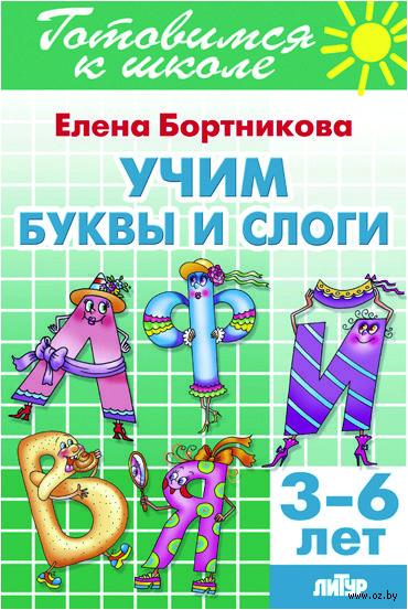 Учим буквы и слоги. 3-6 лет — фото, картинка