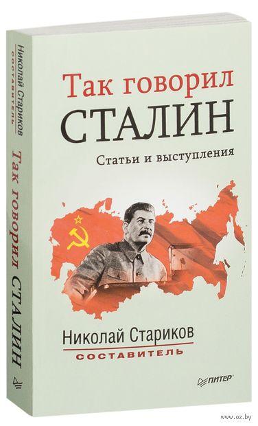 Так говорил Сталин. Статьи и выступления — фото, картинка