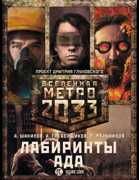 Метро 2033. Лабиринты ада (комплект из 3-х книг) — фото, картинка