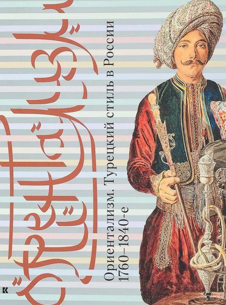 Ориентализм. Турецкий стиль в России. 1760-1840-е годы — фото, картинка