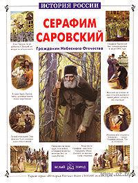 Серафим Саровский. Гражданин Небесного Отечества. Александр Толстиков