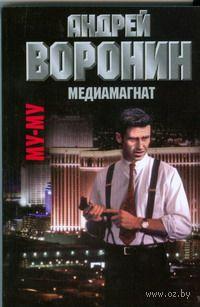 Му-му. Медиамагнат (м). Андрей Воронин