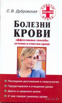Болезни крови. Эффективные способы лечения и очистки крови. Светлана Дубровская
