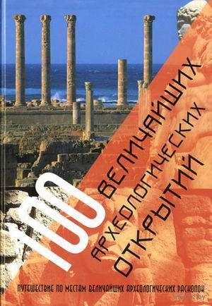100 величайших археологических открытий. Маншу Арагвал, Эйлин Бернарди, Марианна Леба