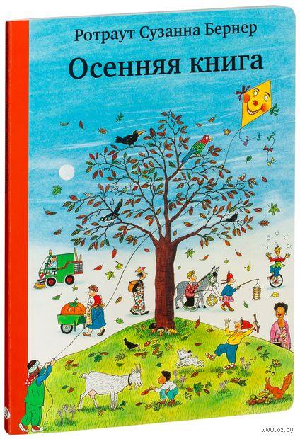 Осенняя книга — фото, картинка