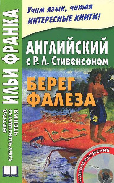 Английский с Р. Л. Стивенсоном. Берег Фалеза (+ CD)