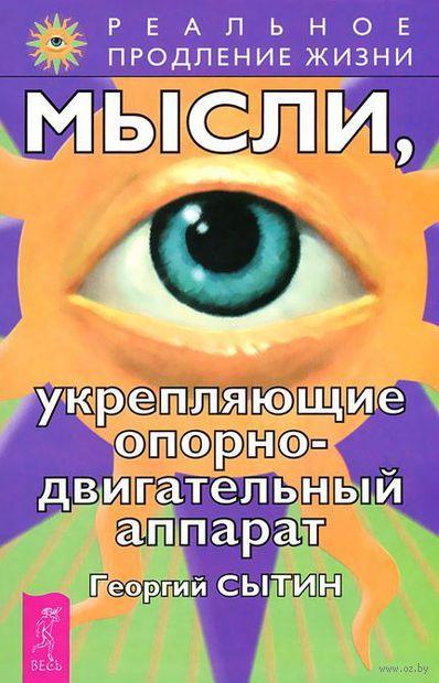 Мысли, укрепляющие опорно-двигательный аппарат. Георгий Сытин