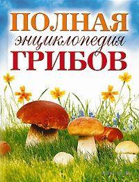 Полная энциклопедия грибов. Татьяна Лагутина