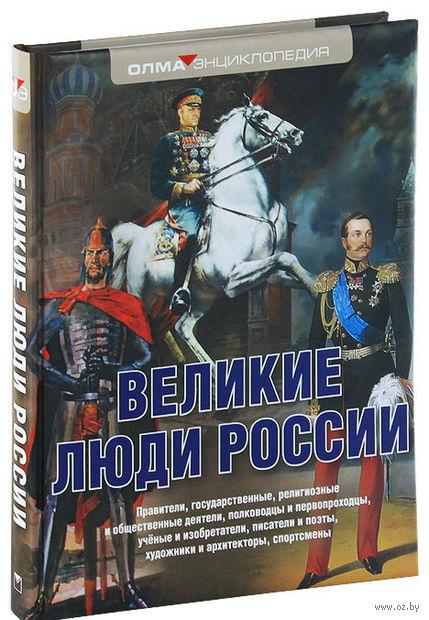 Великие люди России — фото, картинка
