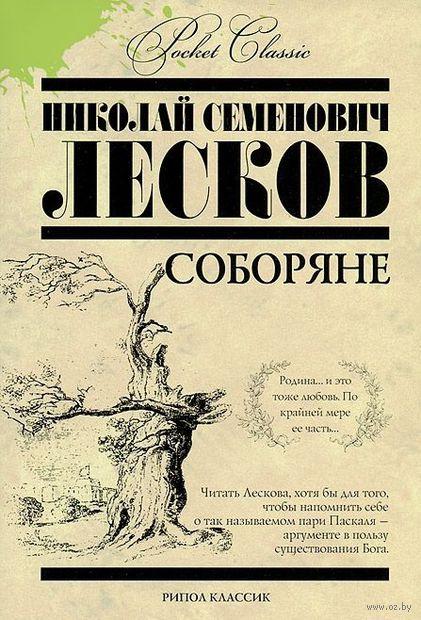 Соборяне. Николай Лесков