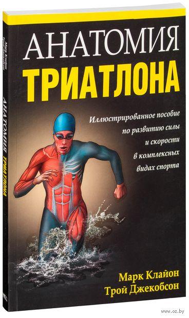 Анатомия триатлона — фото, картинка
