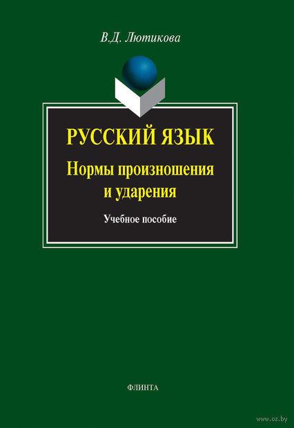 Русский язык. Нормы произношения и ударения. Вера Лютикова