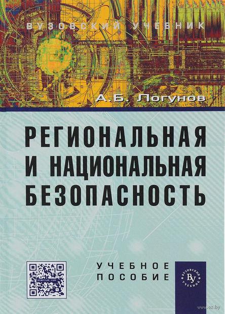 Региональная и национальная безопасность. А. Логунов
