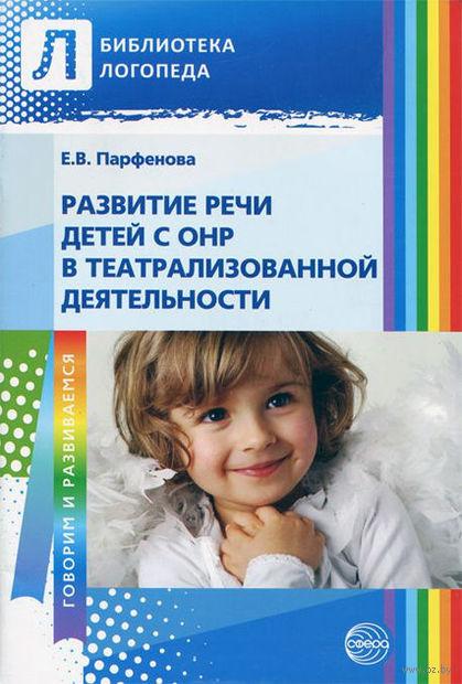 Развитие речи детей с ОНР в театрализованной деятельности. Екатерина Парфенова