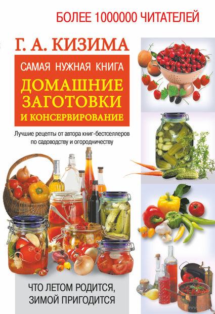 Самая нужная книга для домашних заготовок и консервирования. Галина Кизима