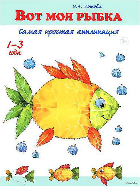 Вот моя рыбка. Самая простая аппликация. Ирина Лыкова