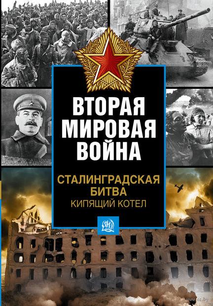 Сталинградская битва. Кипящий котел. Стивен Уолш
