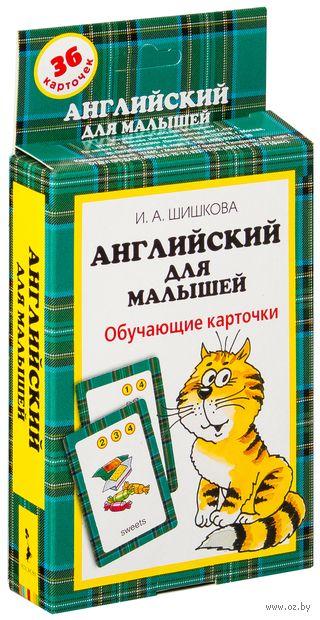 Английский для малышей (набор из 36 карточек). И. Шишкова