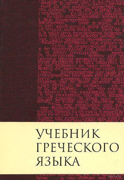 Учебник греческого языка. Дж. Грешем Мейчен
