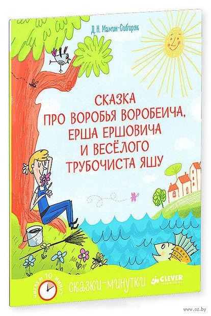 Сказка про Воробья Воробеича, Ерша Ершовича и весёлого трубочиста Яшу. Сказка-десятиминутка — фото, картинка