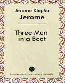 Three Men in a Boat. Джером Клапка Джером