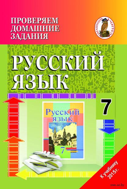 Проверяем домашние задания. Русский язык 7 класс. И. Москвина
