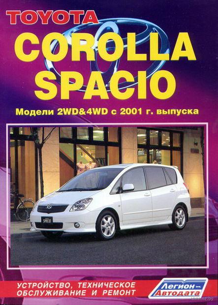Toyota Corolla Spacio c 2001 г. Устройство, техническое обслуживание и ремонт — фото, картинка