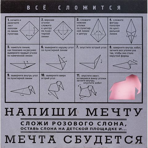 "Блокнот ""Оригами. Розовый слон"" (А6) — фото, картинка"